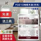 【漆寶】魯班木蠟油│室內專用 FO210地板木油-半光 (1加侖裝) ◆免運費│送木蠟油工具包◆