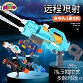 水槍兒童大號呲滋男孩高壓灑打水仗大容量大人噴水玩具【少女顏究院】