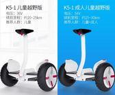 鋰享智慧電動平衡車雙輪成人代步車兩輪兒童體感思維車帶扶桿越野