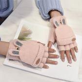 促銷款毛線針織半指翻蓋手套女秋冬可愛正韓日系加厚保暖防寒手套交換禮物