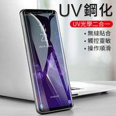 三星 GALAXY S8 S9 Plus 手機膜 鋼化膜 液態 全覆蓋 UV光學 高清 硬邊 全膠 防爆 透明 螢幕保護貼