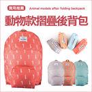 ✭米菈生活館✭【J14】動物款可摺疊後背包 大容量 收納 置物 旅行 出差 購物 便攜 雙肩 出差 夾層