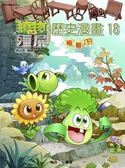 植物大戰殭屍:歷史漫畫18明朝(下)