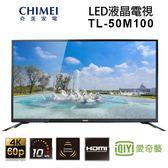 ►奇美CHIMEI◄4K聯網 50吋 液晶顯示器TL-50M100(含視訊盒)