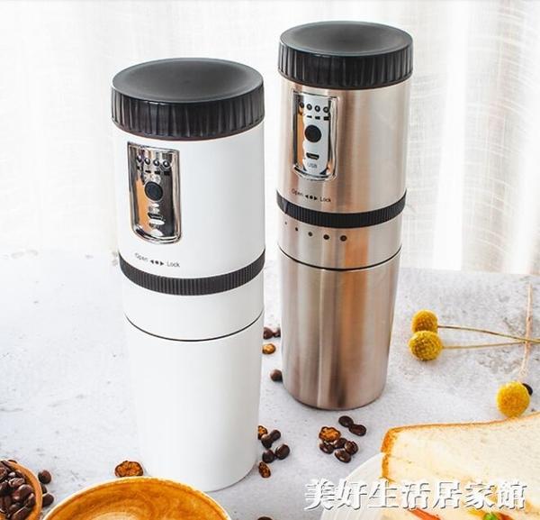 zigo便攜式咖啡機電動研磨一體手沖杯迷你小型家用咖啡壺磨豆機ATF 美好生活