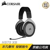 【南紡購物中心】CORSAIR 海盜船 HS75 XB 無線 電競耳機/支援XBOX/杜比全景/50mm單體