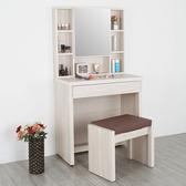 化妝桌《YoStyle》米樂2.5尺化妝桌椅組 化妝台 梳妝台 化妝鏡 化妝椅 收納桌