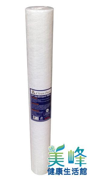 濾水器20吋Clean Pure小胖5微米 PP棉質濾心,NSF,SGS雙認證1支只賣65元