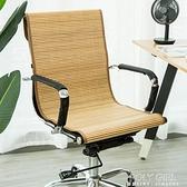 夏天涼席坐墊靠墊一體夏季辦公室電腦椅子透氣竹座墊老板靠背涼墊 ATF 喜迎新春
