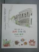 【書寶二手書T6/旅遊_JQJ】訪古.台南.行-府城手繪書_陳貴芳、李慧玲
