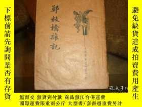 二手書博民逛書店罕見民國舊書《板橋雜記》Y426967 余懷(清) 大達圖書(上海)