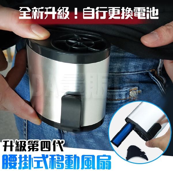 腰掛風扇 隨身扇 電扇 [送退熱貼] 充電風扇 懶人風扇 腰間風扇 電風扇 USB風扇 迷你 涼扇