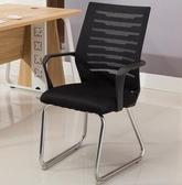 電腦椅家用靠背辦公椅麻將升降轉椅職員現代簡約懶人座椅椅子  青木鋪子