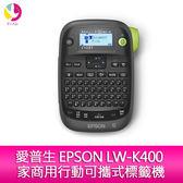 愛普生 EPSON LW-K400 家商用行動可攜式標籤機【新上市】輕巧可攜帶