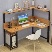 轉角書桌家用簡約臺式電腦桌書柜書架組合現代拐角學習寫字桌