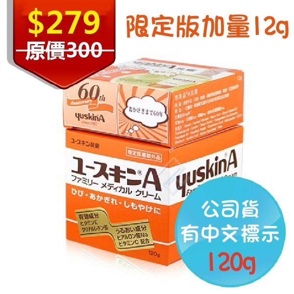 【限定版 加量12g】日本 Yuskin 悠斯晶A 乳霜 120g 公司貨 請安心購買