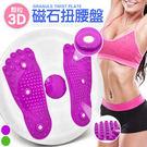 深層3D磁石扭腰盤.搖擺盤美體機美腿機扭...