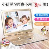 CD機 SAST/先科移動dvd播放機便攜式影碟機家用小電視兒童英語學習一體機 城市玩家