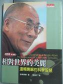 【書寶二手書T3/宗教_NCS】相對世界的美麗:達賴喇嘛的科學智慧_達賴喇嘛 , 葉偉文