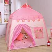 兒童帳篷 兒童帳篷室內公主女孩家用睡覺游戲屋寶寶城堡小房子床上分床神器 MKS  卡洛琳