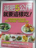 【書寶二手書T5/美容_XEJ】減肥5公斤就要這樣吃_林禹宏