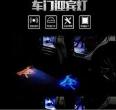 車裝飾燈汽車車門迎賓燈開門燈感應照地投影改裝飾免接線氛圍地燈高清DC225【VIKI菈菈】