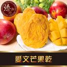 新鮮的水果經過低溫乾燥,保留水果原本的鮮甜口感,讓水果自然香甜口感完全封存在果肉裡。