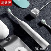 電動牙刷成人充電式聲波家用防水軟毛震動自動情侶牙刷T9 igo 父親節下殺