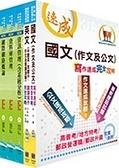 【鼎文公職】6D146 外貿協會新進專員(資通訊安全)甄試套書(不含問題分析與解決能力)