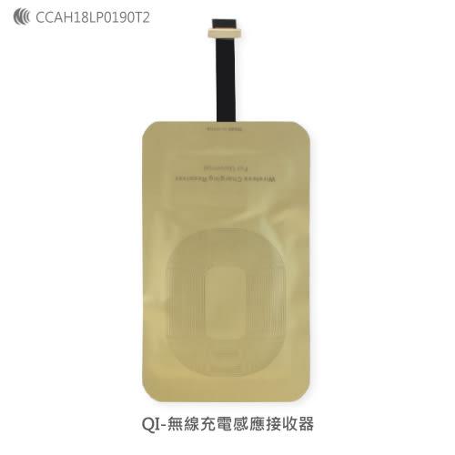 無線充電感應接收器 無線充電貼片 無線充電接收器 無線充電器貼片 充電片 無線充電感應貼片