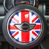 mini cooper 方向盤貼 F55 F56 米字旗 3D立體貼 車內裝飾貼 沂軒精品 A0596