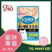 CIAO電解質水分補給巧餐包(雞肉+干貝) 40g【TQ MART】