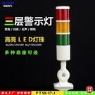 多層聲光報警LED信號塔燈機床指示三色燈蜂鳴可折疊24V【全館免運】