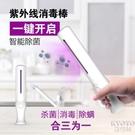 便攜式電子消毒棒殺菌器紫外線消毒器消毒燈便携式紫外消毒棒 防疫必備