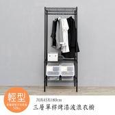 衣櫥/衣架 輕型 70x45x180cm三層單桿烤漆黑衣櫥 dayneeds