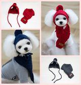 暖男韓版潮款寵物狗狗帽子圍脖套裝貴賓犬泰迪毛線圍巾秋冬帽子