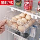 冰箱食品食物保鮮盒收納盒抽屜式雞蛋盒儲物盒水餃盒整理盒裝雞蛋