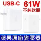 蘋果 APPLE 61W A1718 . 變壓器 相容 29W A1540 30W A1882 充電器 電源線 充電線 . 全新品 現貨開發票