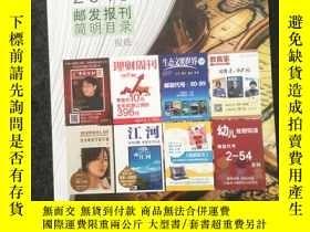 二手書博民逛書店2018郵發報刊簡明目錄罕見報紙雜誌Y236528 中國郵政 中