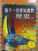 【書寶二手書T3/少年童書_ZCN】孩子一定要知道的歷史(上)_游玉妃