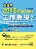2018試題大補帖工程數學(2)(研究所)