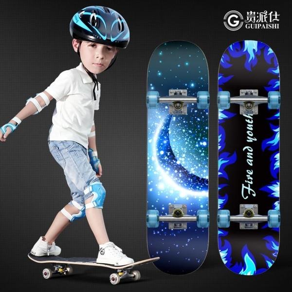 滑板 貴派仕 四輪滑板青少年初學者專業刷街成人兒童男女生雙翹滑板車【快速出貨八折下殺】