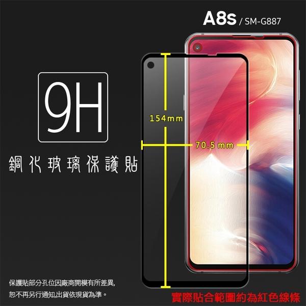 ▽SAMSUNG 三星 Galaxy A8s SM-G887F 滿版 鋼化玻璃保護貼 9H 滿版玻璃 鋼貼 鋼化貼 玻璃膜 保護膜
