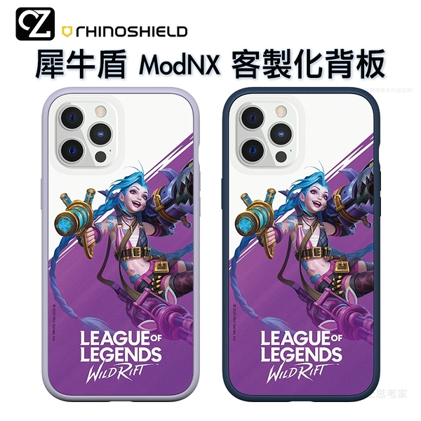 犀牛盾 LOL 英雄聯盟 Mod NX 客製化透明背板 iPhone 12 i11 Pro ixs max ixr ix i8 i7 SE Jinx 吉茵珂絲