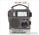 德生GR-88P手搖發電收音機全波段便攜式老人廣播半導體可充電老式 快意購物網