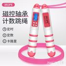 跳繩 成人男女性健身運動器材小學生兒童計數計時中考 nm8325【Pink中大尺碼】