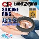 【黑色】美國 C1R 超純粹 鉑金級矽膠屌環 BONEYARD SILICONE RING 柔軟可拉伸矽膠 G片猛男愛用