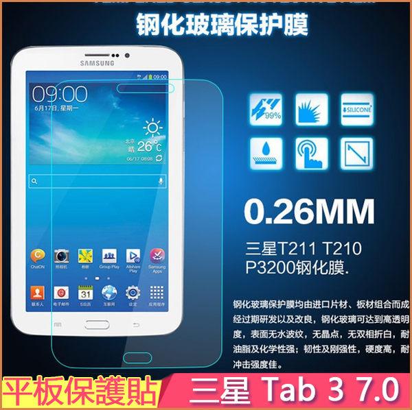 防爆膜 三星 Galaxy Tab 3 7.0 T210 平板保護貼 保護膜T211 T215 P3200 鋼化膜 防摔 8吋 玻璃貼 螢幕保護貼