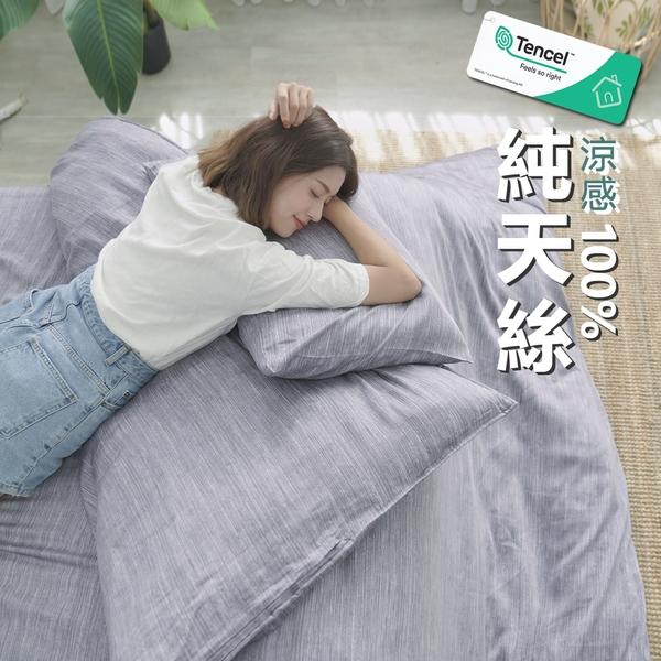 #TCL25#奧地利100%TENCEL涼感40支純天絲5尺雙人床包被套四件組(含枕套)【小日常寢居】
