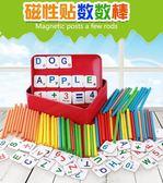 數學教具學具盒木算數兒童算術小學生數數數學棒計數器數學棒小棒